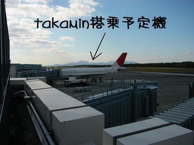 熊本空港_2.jpg