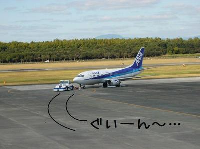 熊本空港_3.jpg
